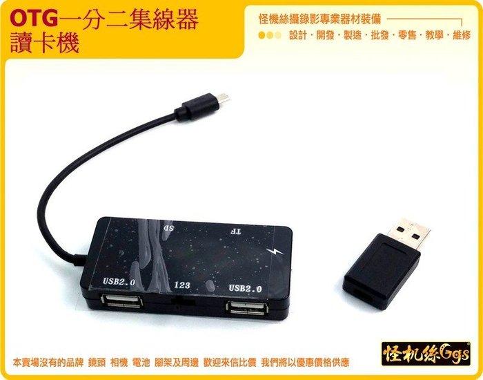 OTG 一分二 集線器 usb 數據線 讀卡機 SD TF 轉接頭  手機 平板 電腦 外接 擴充