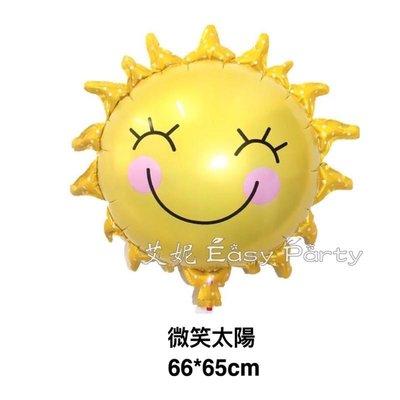 ◎艾妮 EasyParty ◎ 現貨【微笑太陽氣球】生日派對 氣球佈置 派對佈置 生日禮物 生日快樂