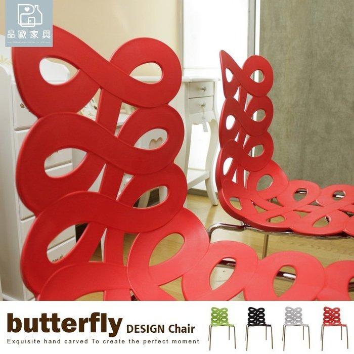 餐椅 造型椅 安妮德蝴蝶椅  復刻版最低價自取免運!!售完不追加!!【8082】品歐家具
