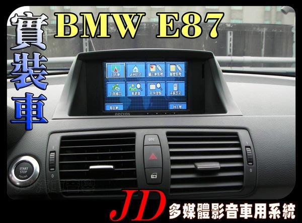 【JD 新北 桃園】BMW E87 PAPAGO 導航王 HD數位電視 360度環景系統 BSM盲區偵測 倒車顯影 手機鏡像。實車安裝 實裝車