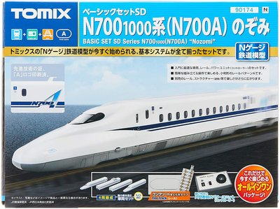 (現貨不用等)TOMIX 90174 入門套裝組 JR N700-1000系(N700A)