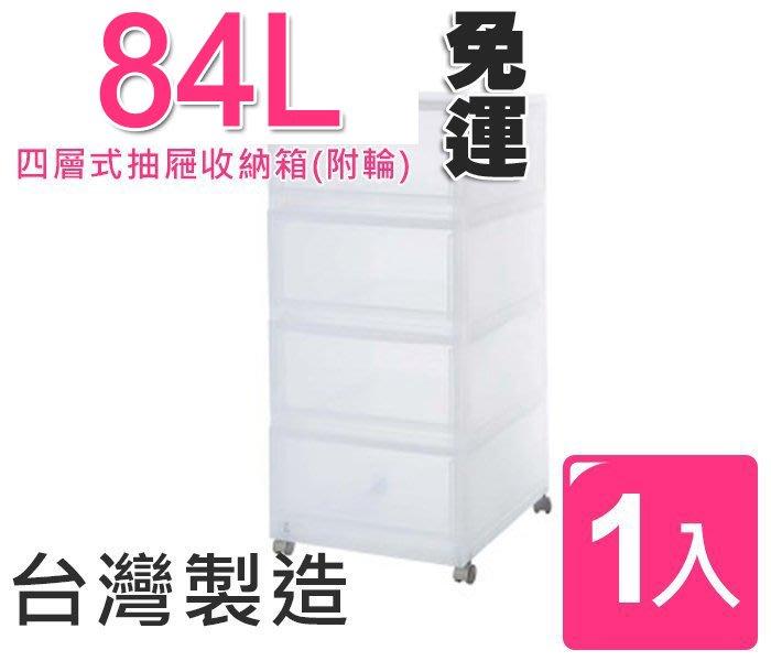 收納箱 KeyWay聯府 84L 四層置物櫃(附輪) (LF3404) 收納盒 收納櫃【BPC041】SORT