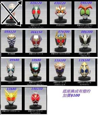 BANDAI 日版盒玩 假面騎士 1/6 頭像 胸像 VOL.13 代 單款出售 請看圖