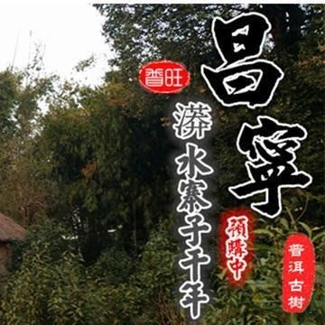 昌寧漭水老寨子千年古樹茶,2017年新茶,普洱古樹茶,生餅,限量精品