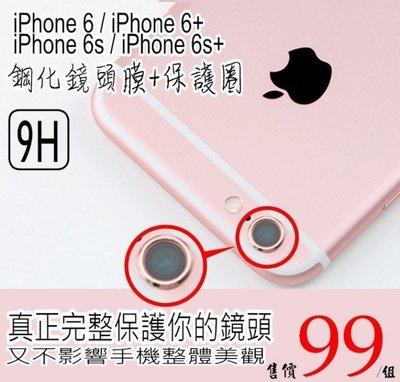 【愛蘋果phone】 iPhone 6s / 6s plus 9H 鋼化玻璃鏡頭保護貼 + 保護圈框 $99元/組