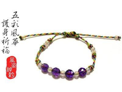 風姿綽約--召喚子嗣手環(S90028)~ 五色線配上粉晶及紫水晶~ 求子嗣~求得姻緣