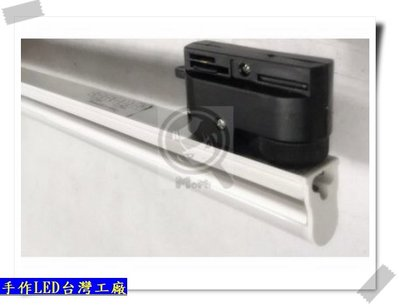 黑/白軌 T5燈管獨家20W軌道燈串接輕鋼架層板燈=手作LED台灣工廠=高亮度1,2,3,4尺呎 含T5燈管軌道燈吸頂燈