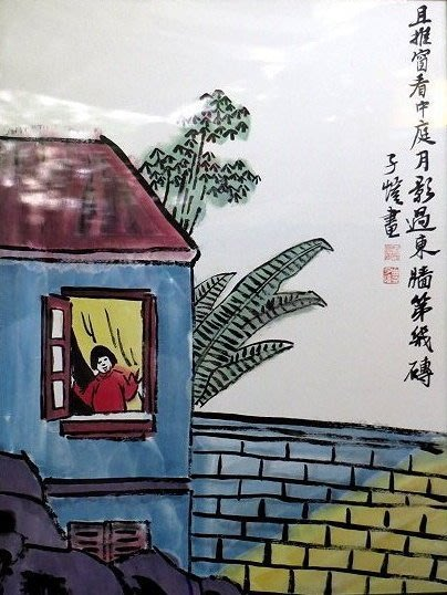 【 金王記拍寶網 】S350. 中國近代美術教育家 豐子愷 款 手繪書畫原作含框一幅 畫名:且推窗看中庭月圖 罕見稀少~