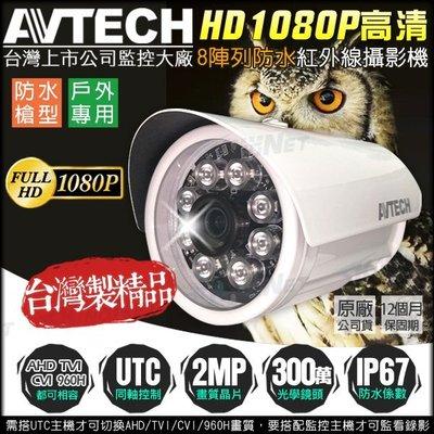 AVTECH 陞泰 AHD 1080P 類比 監視器 8顆陣列燈戶外防水攝影機 台灣製 UTC