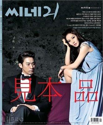 朱鎮模 金素妍《咖啡》韓國原版雜誌 CINE21 844号