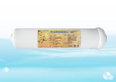 【水易購淨水網】ADD無溶劑樹脂濾心 《KT33型》認證樹脂
