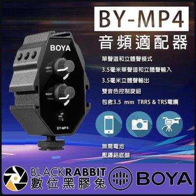 數位黑膠兔【 BOYA BY-MP4 ...