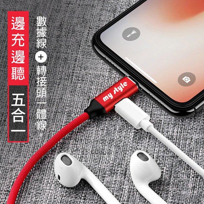 蘋果 耳機充電二合一 聽歌+充電+傳輸 傳輸線 耳機線 充電線 可通話