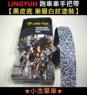 《小杰單車》【熱賣中】全新《台製》 LING YUH跑車車手把帶《黑皮底 漸層白紋塗裝》PVC材質(一車份) 高雄市