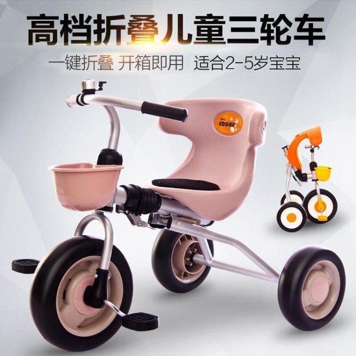 兒童三輪車寶寶摺疊腳踏車1-3-4歲幼兒自行車童車帶斗單車WY