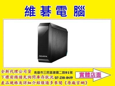 【高雄維碁電腦】ADATA 威剛 HM800 6TB 6T USB3.0 3.5吋外接硬碟