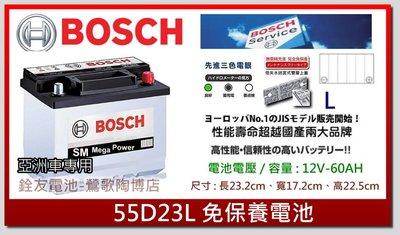 ☆銓友電池☆新北鶯歌電池☆實體店面 BOSCH SM 55D23L 鍛造極板長壽命免保養汽車電池