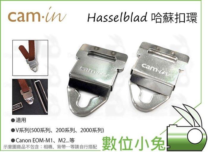 數位小兔【CAM-in Hasselblad 哈蘇扣環】canon M 微單眼 背帶 扣環 相機扣件 Hassel