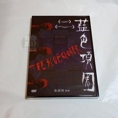 全新影片《藍色項圈》DVD 張訓瑋 恬妞 謝欣穎 黃采儀 陳以文