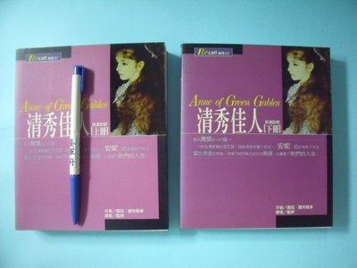 【姜軍府】《清秀佳人 (上)(下) 共2本合售!》英漢對照!2000年 長宥文化出版 英語 英文 Recall系列