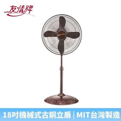 【♡ 電器空間 ♡】友情牌18吋機械式復古古銅桌立扇 (KD-1889)