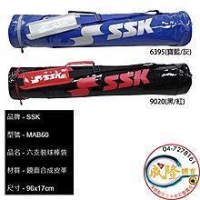 §成隆體育§ SSK 六支裝 球棒袋 MAB60 棒球 壘球 六支裝球棒袋 公司貨 附發票