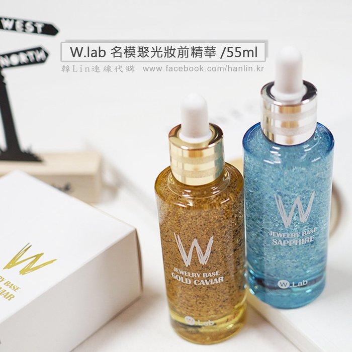 現貨 特價【韓Lin連線代購】韓國 W.Lab - 明星商品 名模聚光妝前保濕精華 JEWELRY BASE