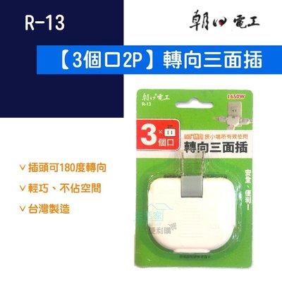 【生活家便利購】《附發票》朝日電工 R-13 3個口2P轉向三面插 插座 15A 1650W 台灣製造