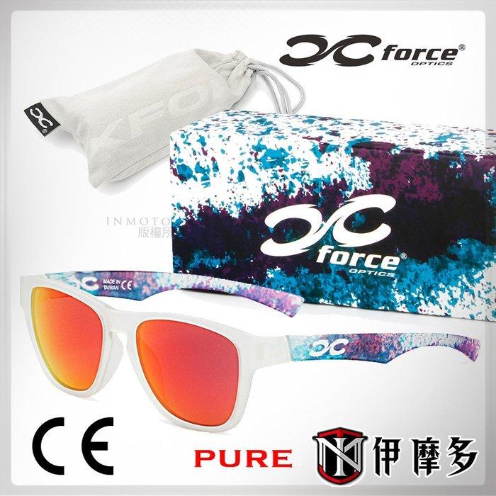 伊摩多※XFORCE PURE 極輕量鏡框 休閒太陽眼鏡 100%抗UV AR抗反射層 抗刮 耐衝擊。銀河霧面透明