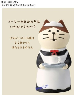 Decole concombre加藤真治2018年純喫茶三毛貓女僕入偶配件組 (9月新到貨   )