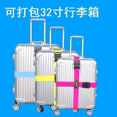 十字打包帶 加厚行李捆綁帶打包帶 包裝帶  穩固帶 托運箱加固帶 拉桿箱捆帶