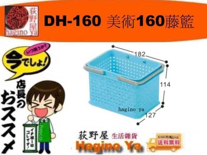 「12個運費0元」荻野屋 DH-160 美術160藤籃 開放式整理籃 收納籃 置物籃 DH160 直購價