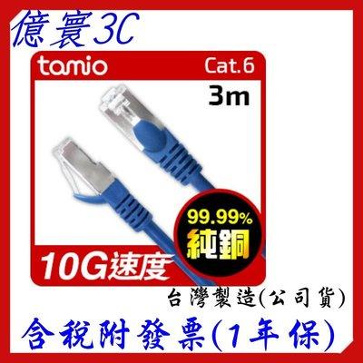 TAMIO CAT6 高速傳輸 網路線 台灣製造 支援PoE供電 3M 新北市