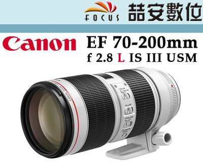 《喆安數位》CANON EF 70-200mm F2.8 L IS III USM 小白3 小白三 平輸 一年保固 2