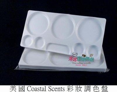【米米彩妝無敵】美國原裝Coastal Scents 彩妝調色盤 彩妝盤 新秘 美容考試 特價320元