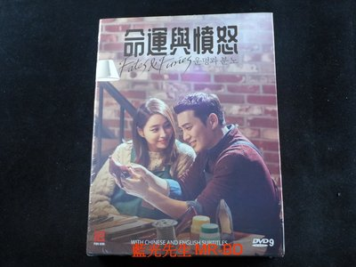 [DVD] - 命運與憤怒 Fates and Furies 1-20集 五碟完整版