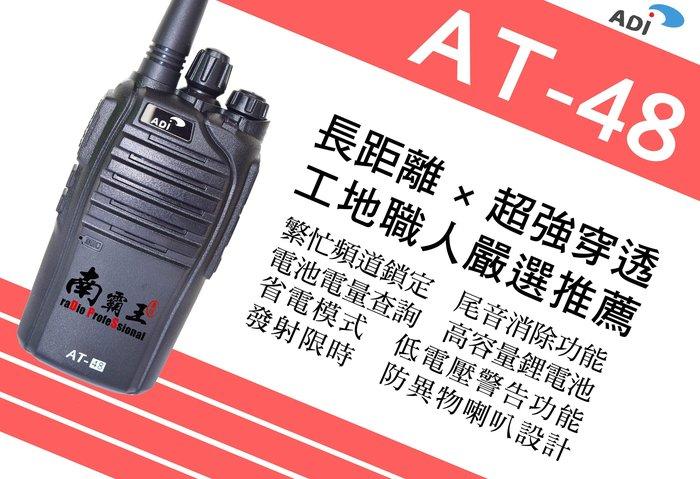 ~No1南霸王無線電~超強穿透 ADI AT-48 免執照FRS業務型手持式對講機 數位 類比 防干擾器 HYT SFE
