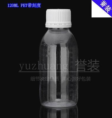 戀物星球 PET120ML帶刻度塑料透明樣板液體包裝空盒子保險蓋譽裝