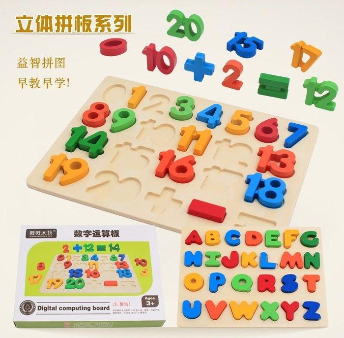 福福百貨~木製多彩益智數字英文字母圖板趣味拼圖兒童立體木質學習手抓板教育玩具~數字+字母