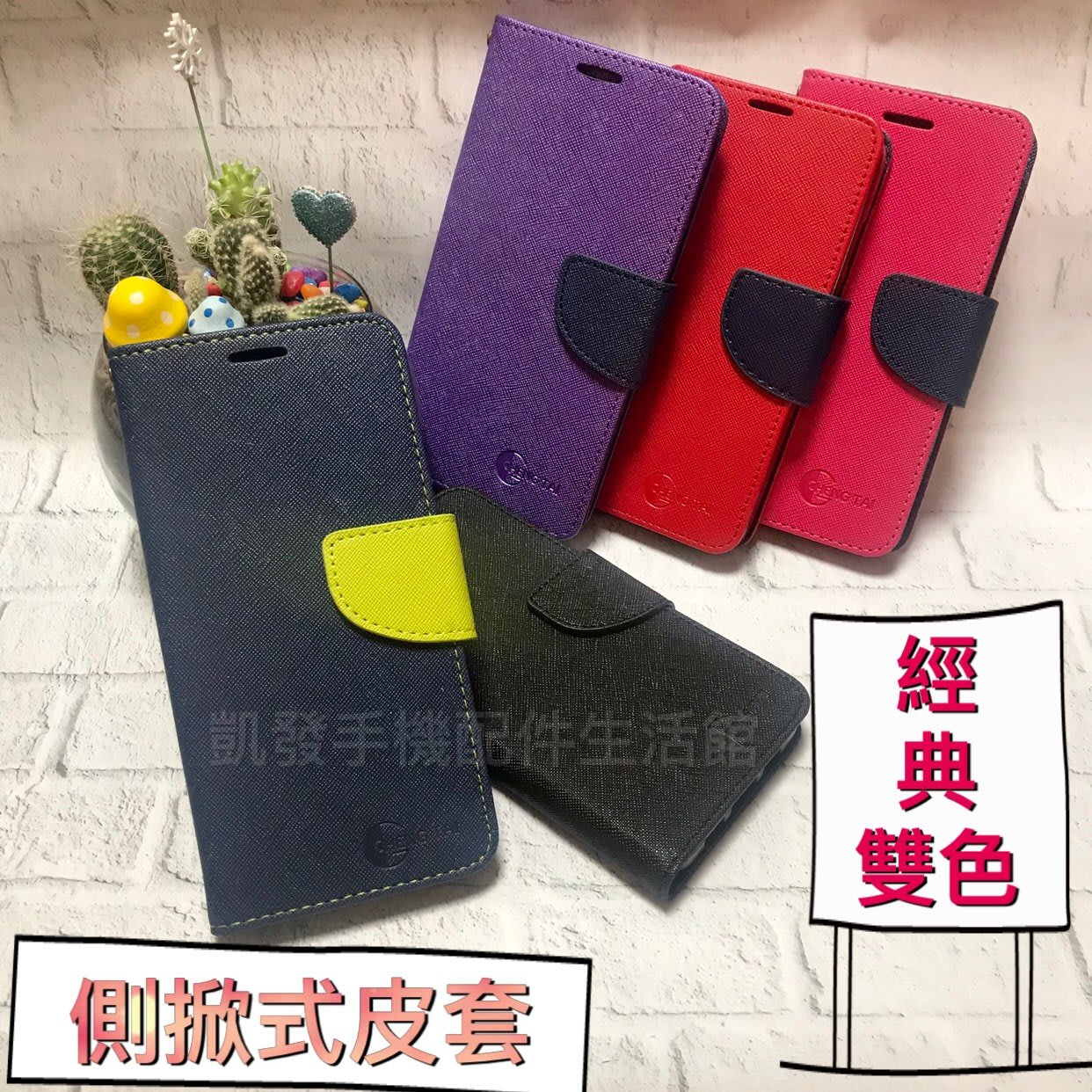 Acer Liquid X1 S53  5.7吋《 經典款雙色側掀皮套》可立支架翻蓋手機套書本套保護殼手機殼保護套內軟套