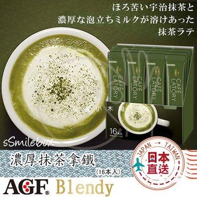 微笑小木箱 JAPAN 日本境內貨 AGF MAXIM BLACK IN BOX 焦糖瑪奇朵 濃厚抹茶拿鐵16入