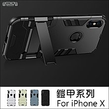 蘋果 iPhoneX 手機殼 防摔手機殼 鎧甲系列 保護套 手機套 保護殼 矽膠套 背蓋 隱形支架 iphone X