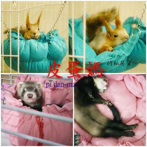 【皮蛋媽的私房貨】RAB0025寵物棉窩-保暖南瓜吊窩《舖棉小窩》蜜袋鼯-松鼠小窩刺蝟兔子保暖棉窩-懸掛式掛籠睡窩