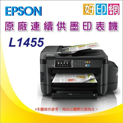 【好印網+含稅】【加購一組墨水+3年保固】EPSON L1455/l1455 網路高速A3+專業連續供墨影印機