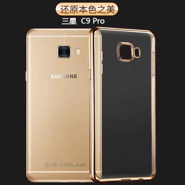 電鍍TPU 三星 Galaxy C9 Pro 手機殼 矽膠 三星 C900 透明外殼 防摔 全包 軟殼 保護套│檸檬3C
