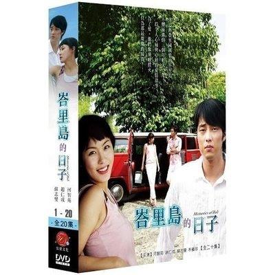 <<影音風暴>>(韓劇1516)峇里島的日子  DVD 全20集 河智苑、趙仁成(下標即賣)12