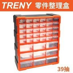 【TRENY直營】TRENY 39抽零件整理盒 零件整理盒 零件收納盒 可掛牆 螺絲盒 文具盒 材料盒 G1502