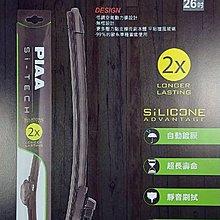 PIAA歐洲車通用軟骨專用雨刷-26吋  PIAA卡扣可轉接軟骨雨刷 撥水矽膠軟骨雨刷 日本製膠條軟骨雨刷