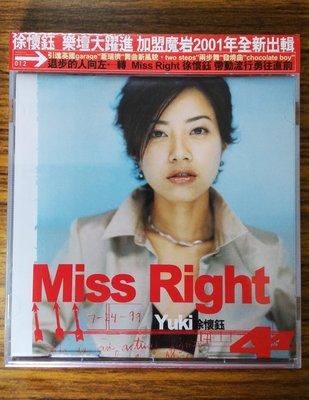 [影音雜貨店] Yuki 徐懷鈺 - 2001年專輯 Miss Right CD - 全新正版