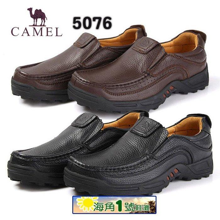 海角一號-正品駱駝CAMEL-5076超軟止滑男仕休閒鞋 獨家特賣加大尺碼39~47號寬楦頭 頭層牛皮手工打造最耐穿
